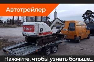 car_trailer_ru