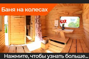 mobile_sauna_ru